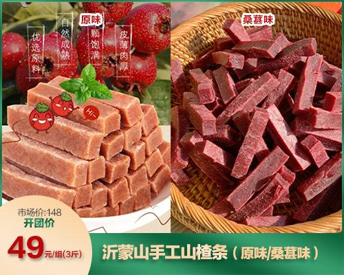 沂蒙山手工山楂条(原味/桑葚味)(04.04)