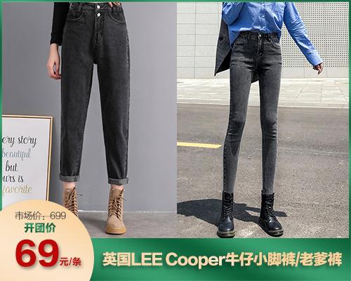 英国LEE Cooper牛仔小脚裤(新增白色)/老爹裤(03.28)