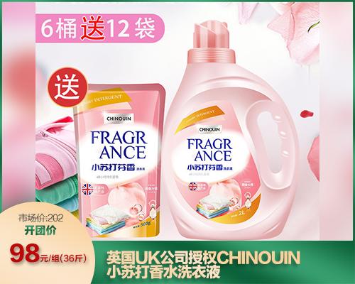 英国UK公司授权CHINOUIN 小苏打香水洗衣液(03.28)