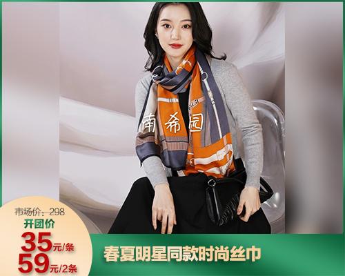 春夏明星同款时尚丝巾(04.04)