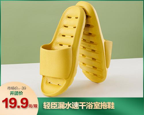 轻臣厚底拖鞋(李佳琦爆款)(04.04)