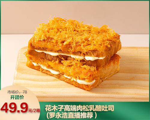 花木子高端肉松乳酪吐司(03.28)