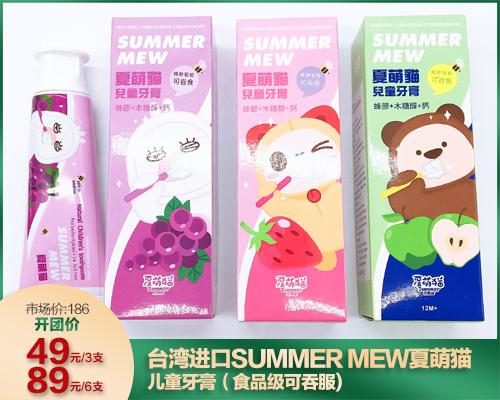 SUMMER MEW夏萌猫儿童牙膏(03.28)