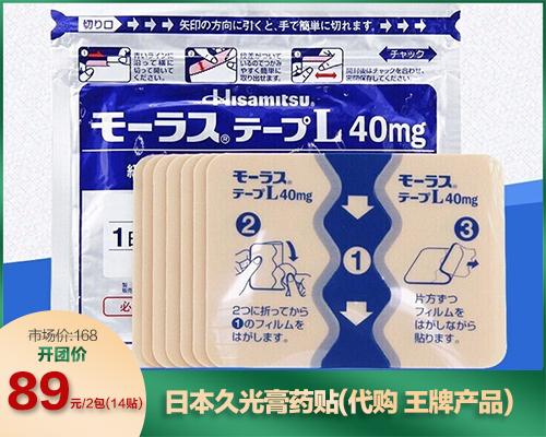 日本久光膏药贴(代购 王牌产品)(04.04)