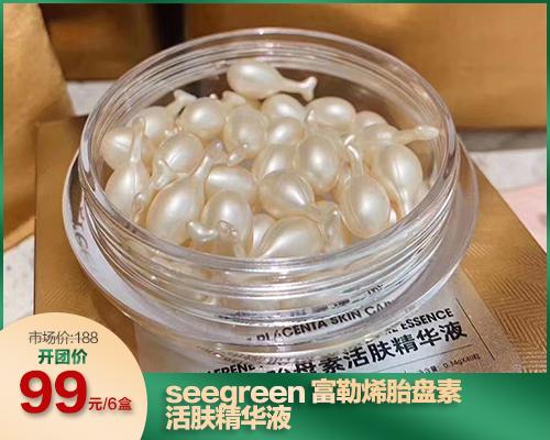 seegreen富勒烯胎盘素活肤精华液(04.04)