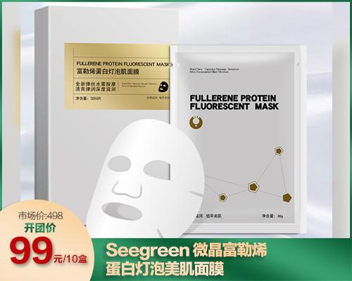 Seegreen微晶富勒烯蛋白灯泡美肌面膜(04.04)