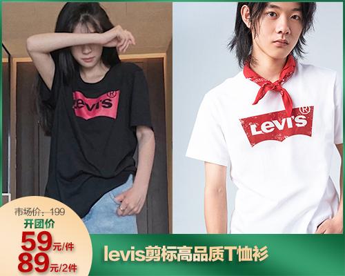 levis剪标高品质T恤衫(好评复团)(03.28)
