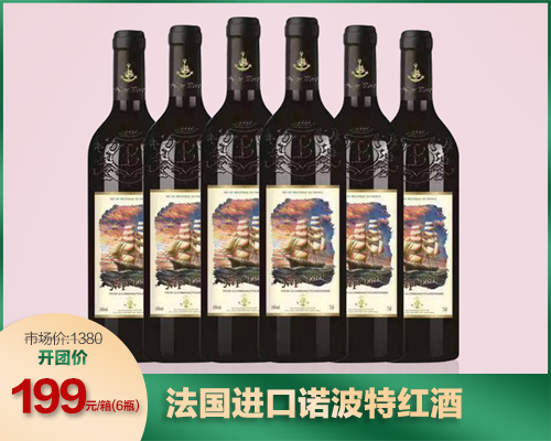 法国进口诺波特红酒(03.28)