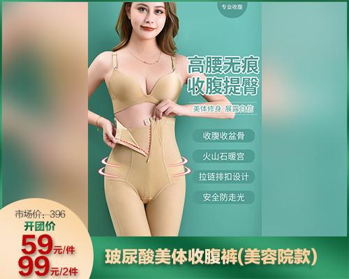 玻尿酸美体收腹裤(美容院款)(04.04)