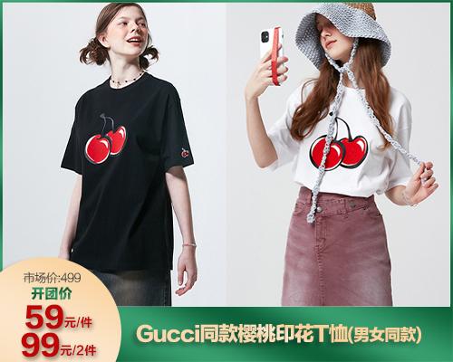 Gucci同款樱桃印花T恤(男女同款)好评复团(04.04)
