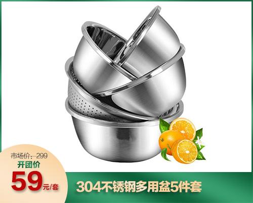 奥氏体型不锈钢多用盆5件套(04.04)