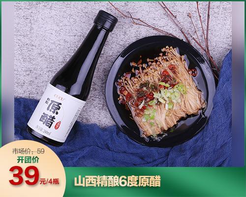 山西精酿6度原醋(03.25)