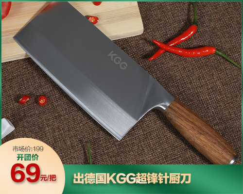出德国KGG超锋针厨刀 (03.25)