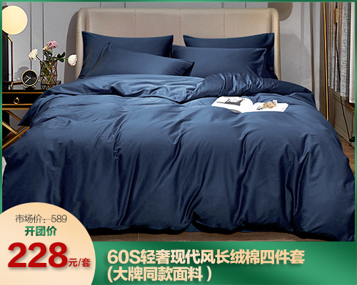 60S轻奢现代风长绒棉四件套(大牌同款面料)(03.25)