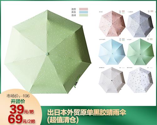 出日本外贸原单黑胶晴雨伞(超值清仓)(03.25)