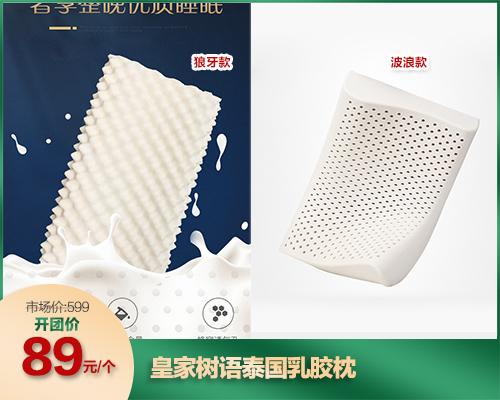 皇家树语泰国乳胶枕 (03.28)