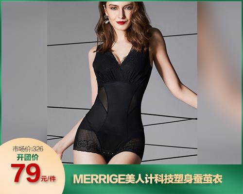 MERRIGE美人计科技塑身蚕茧衣(03.28)
