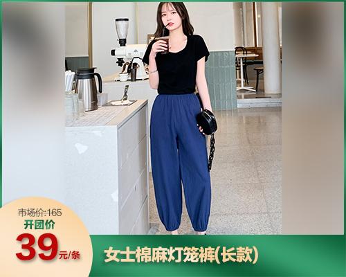 女士棉麻灯笼裤(长款)好评复团(03.28)