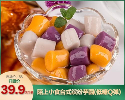 陌上小食台式缤纷芋圆(低糖Q弹)(03.31)