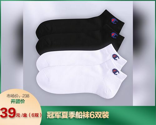 冠军夏季船袜6双装(04.25)