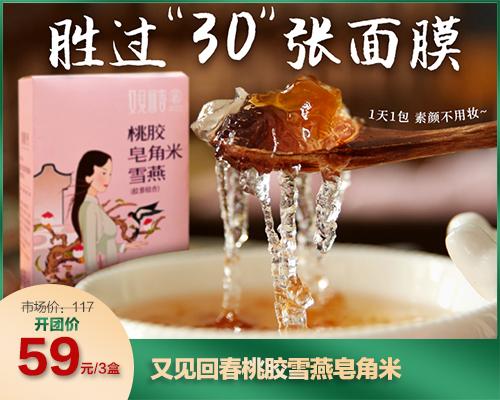 又见回春桃胶雪燕皂角米(05.16)