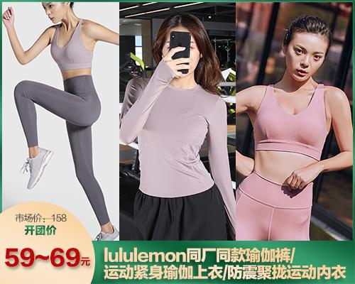 lululemon同厂同款瑜伽裤/运动紧身瑜伽上衣/防震聚拢运动内衣(05.09)