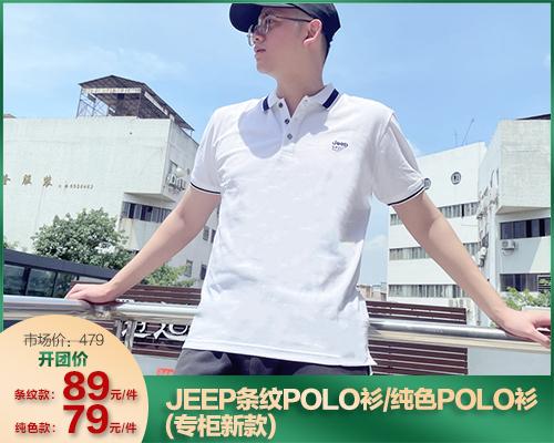 JEEP条纹POLO衫/纯色POLO衫(专柜新款)(05.14)