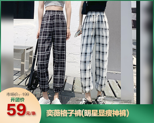 奕薇格子裤(明星显瘦神裤)(05.14)