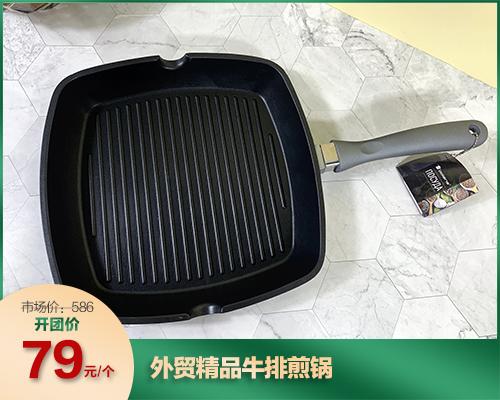 外贸精品牛排煎锅(05.14)