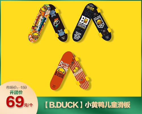 【B.DUCK】小黄鸭 儿童滑板(05.14)