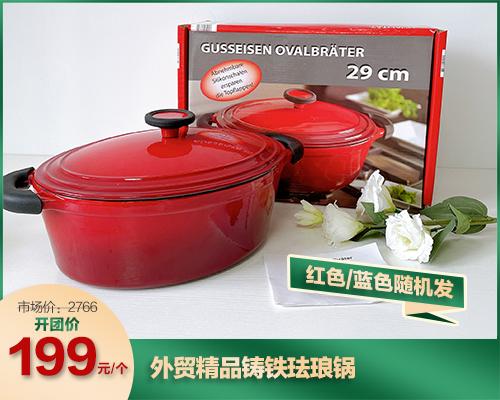 外贸精品铸铁珐琅锅(05.14)