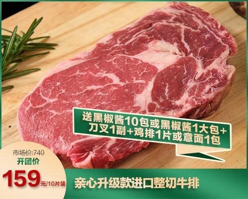 亲心升级款进口整切牛排(04.04)