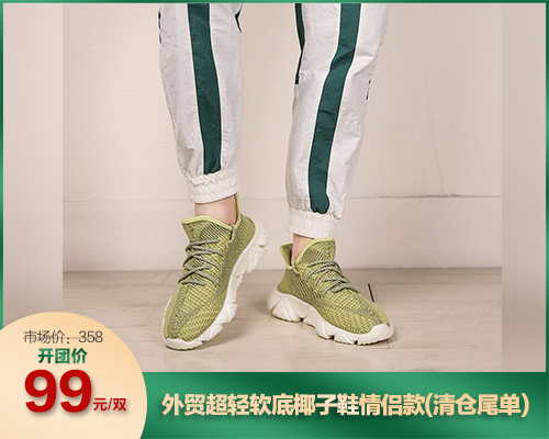 外贸超轻软底椰子鞋情侣款(清仓尾单)(03.26)
