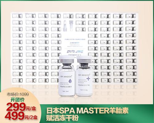 日本SPA MASTER羊胎素赋活冻干粉(04.25)