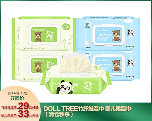 DOLL TREE竹纤维湿巾/婴儿柔湿巾(清仓秒杀)(05.16)