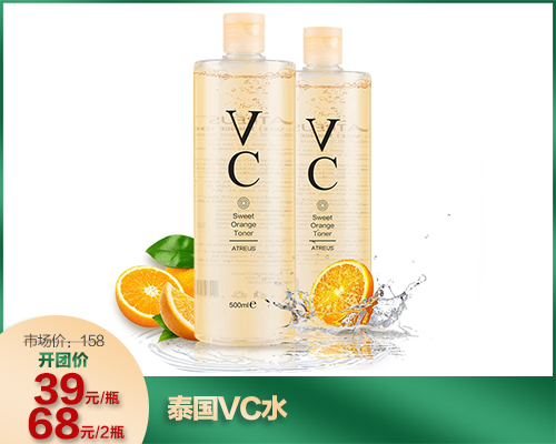 泰国VC水(04.25)