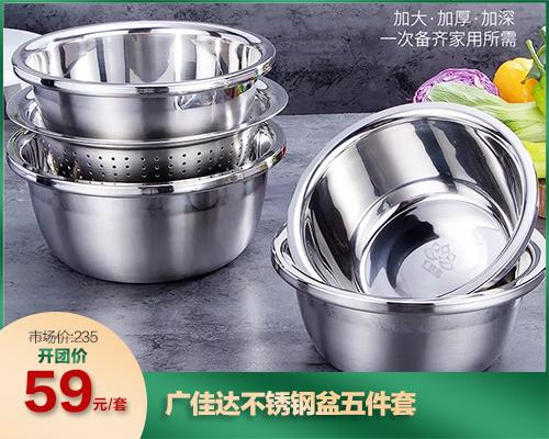 广佳达不锈钢盆五件套(04.25)