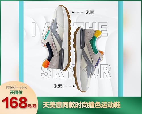 天美意同款时尚撞色运动鞋(03.25)