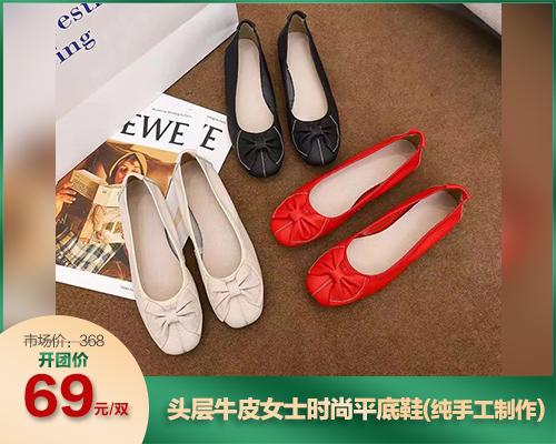 头层牛皮女士时尚平底鞋(纯手工制作)(03.28)