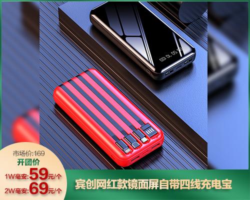 宾创网红款镜面屏自带四线充电宝(10000毫安/20000毫安)(05.16)