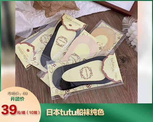 日本tutu船袜纯色(04.04)