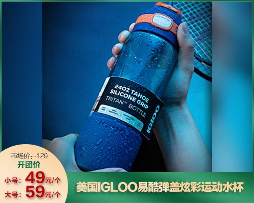 美国IGLOO易酷弹盖炫彩运动水杯(05.09)