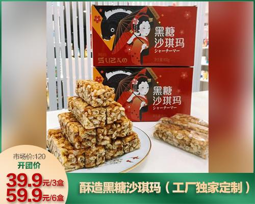酥造黑糖沙琪玛(工厂独家定制)(04.25)