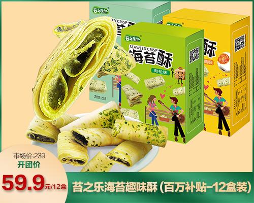 苔之乐海苔趣味酥(百万补贴-12盒装)(04.25)