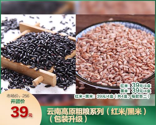 云南高原粗粮系列(紫米/黑米/红米/糙米)(04.25)