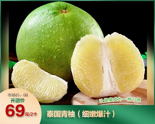 泰国青柚(细嫩爆汁)(04.25)
