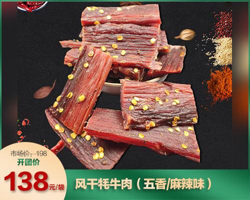 风干牦牛肉(五香/麻辣味)(05.09)