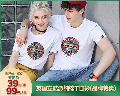 英国立酷派纯棉T恤衫(品牌特卖)(05.09)