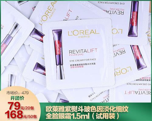 欧莱雅紫熨斗玻色因淡化细纹全脸眼霜1.5ml(试用装) (05.09)