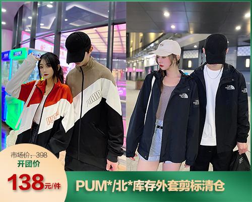 PUM*/北*库存外套剪标清仓(03.25)